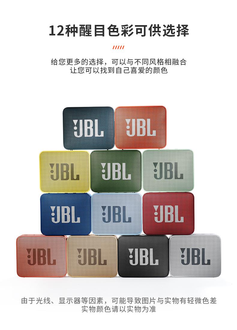 JBL GO2 音乐金砖二代 便携式蓝牙音箱