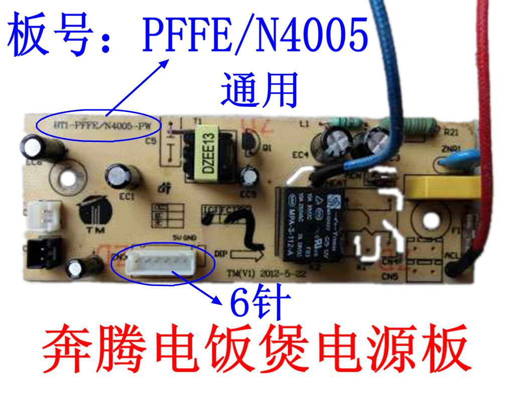Pentium Rice Cooker Accessories Power Board Motherboard Pffe Electric Circuit Pffn4005 5005fe405 505