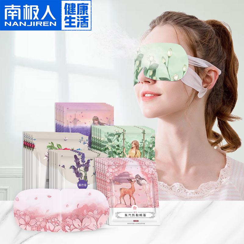 【南极人】草本花香蒸汽眼罩5片装