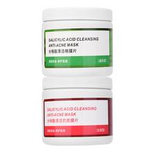 【芬展】水杨酸棉片清洁收缩毛孔控油贴片