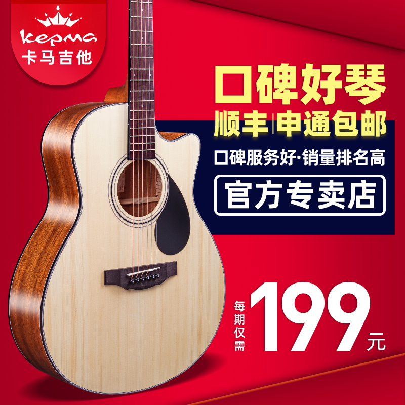 Kepma kama guitar kama folk electric box d1c / a1c beginner entry flagship male and female students acoustic guitar