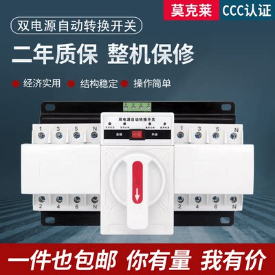Intelligent dual power supply automatic switch switch switch 63A / 4P / CB level / mini microbiographic three-phase