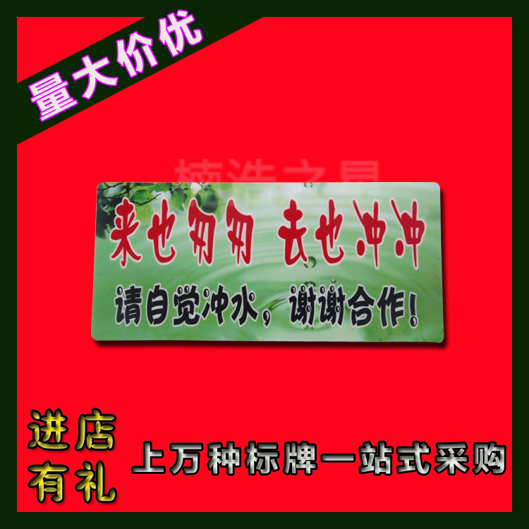 Come and Rush also rushed signage toilet sign slogan toilet warm