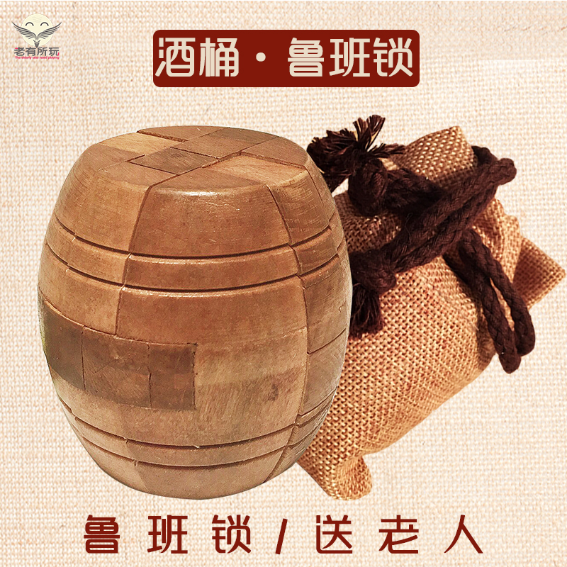 Birthday Gift Ideas Share Beech Barrel Luban Ball Kong Ming Lock Elderly Anti Dementia Puzzle Toys In The