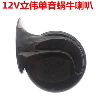 Electric vehicle motorcycle scooter modified snail horn car 12V mono snail horn motorcycle accessories