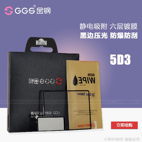 [4 поколение ] GGS Canon 5D3 / 5D4 / 5DSR / 1DX2 / 6D Защитная пленка для экрана экрана с закаленной пленкой