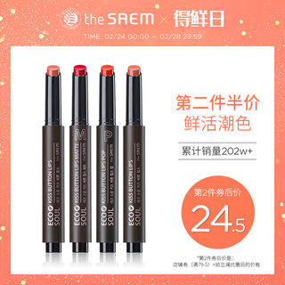 The Saem fresh button mouth red female student bean sand color matte persistent fog snarable tomato lipstick