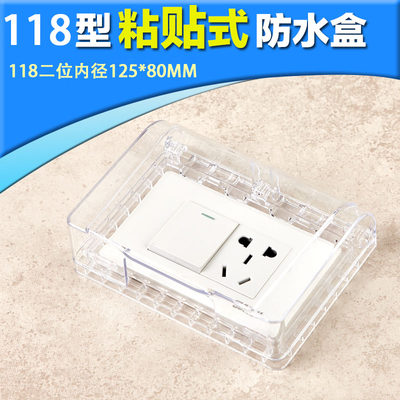 118 type two socket waterproof box paste six-hole ten-hole socket splash box bathroom switch protection cover