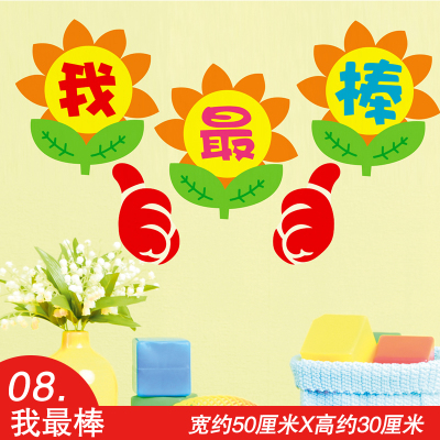 Book corner health corner stickers kindergarten wall decoration ...