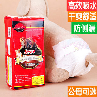 DONO dog physiology pants mother cat Mi Teddy diaper pet male urine unpaid female dog big aunt moon pants