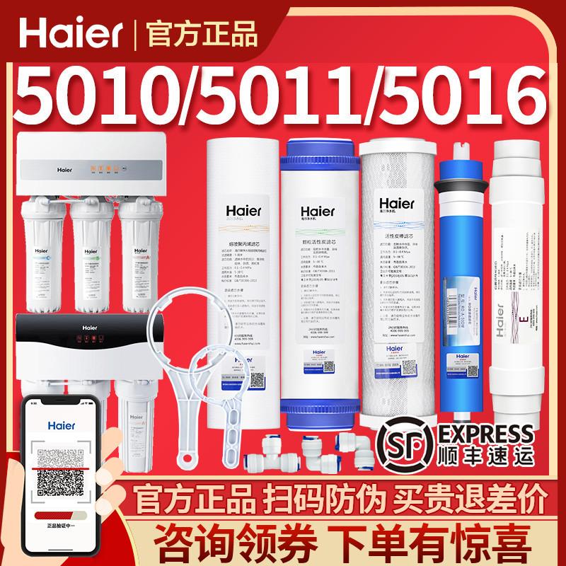 海尔净水器滤芯HRO5016-5WDWSRO反渗透PP棉颗粒活性炭家用换芯