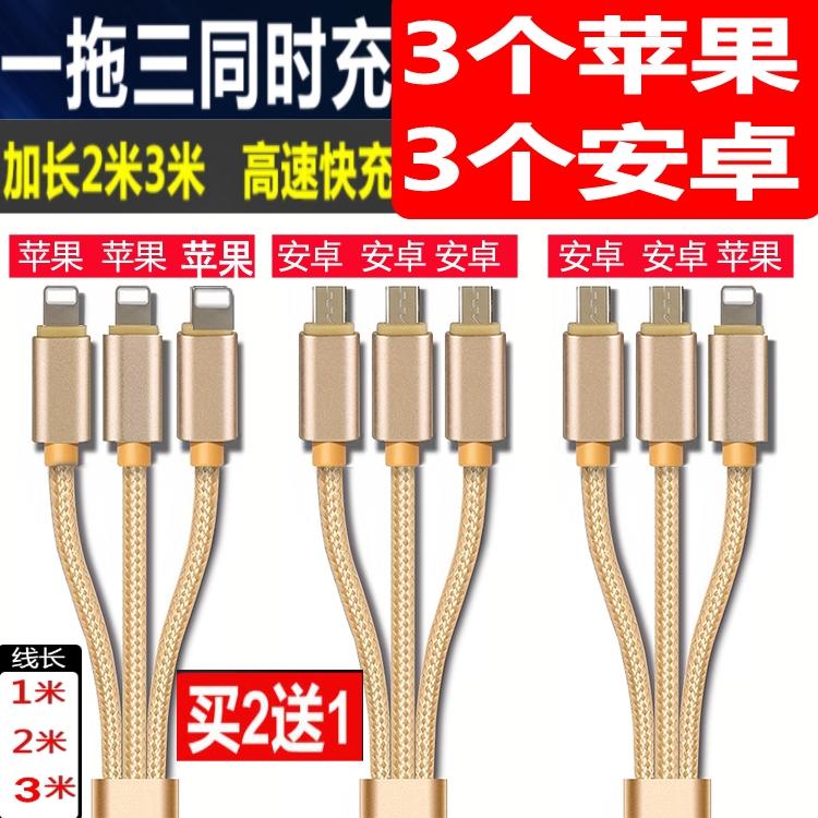 Andrews 3 quả táo 3 triple trì hoãn kéo dài ba mét Huawei vinh quang 3C Chơi Version 3XX1P6P7C8816 nam châm từ dòng dữ liệu từ 6 Andrews táo điền mù - Phụ kiện kỹ thuật số