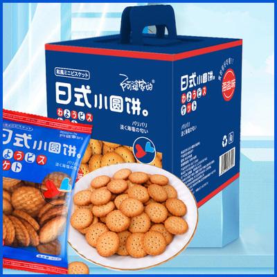 阿婆家的网红日式小圆饼干海盐北海道零食小吃休闲食品早餐解馋