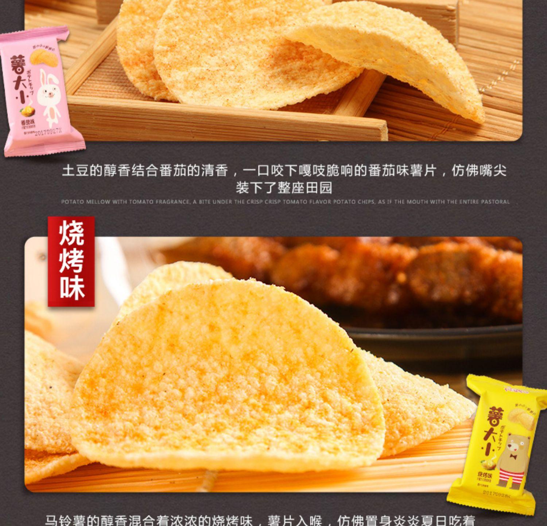 【阿婆家的】薯片小吃零食大礼包8包8