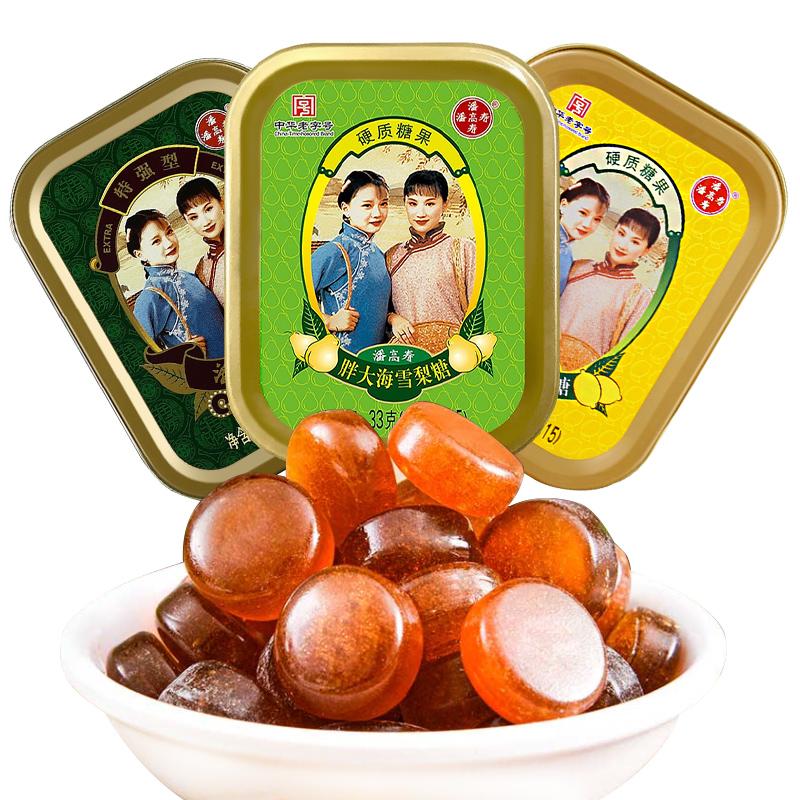 【拍三件】潘高寿润喉糖薄荷糖果