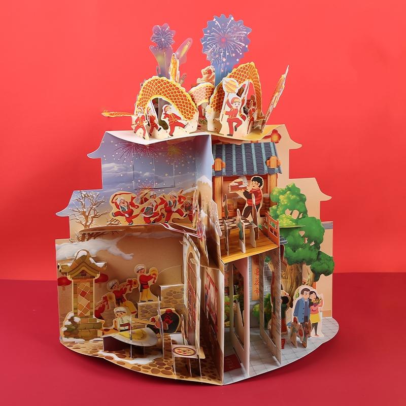 【牛年礼盒装】我们的新年立体书儿童立体绘本中国原创360度全景精装3D立体翻翻故事书籍礼品过年啦欢乐中国年传统春节日 我的2021