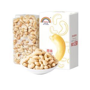 天虹牌大腰果仁熟500g原味孕妇坚果零食干果印尼W320大颗散装称斤