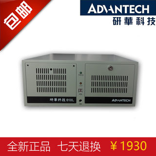 Industrial host Advantech ipc-610 IPC-610L original new Advantech IPC models genuine free shipping deals