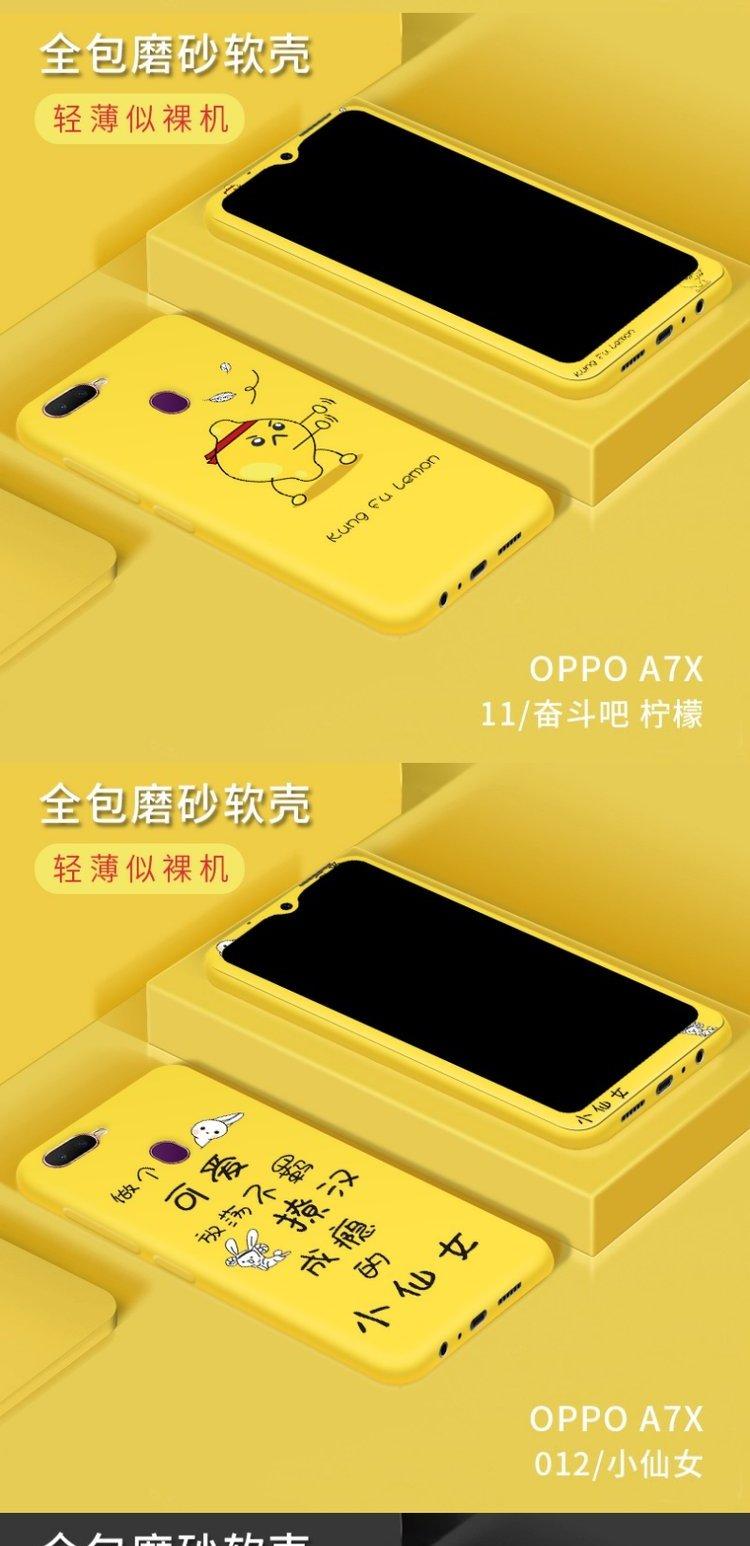 oppo A7x 手机套6.3寸卡通PBBM00软胶op oppa7x个性opoo f9防摔poopA7X钢化膜oppo18013保护套0pa7x商品详情图