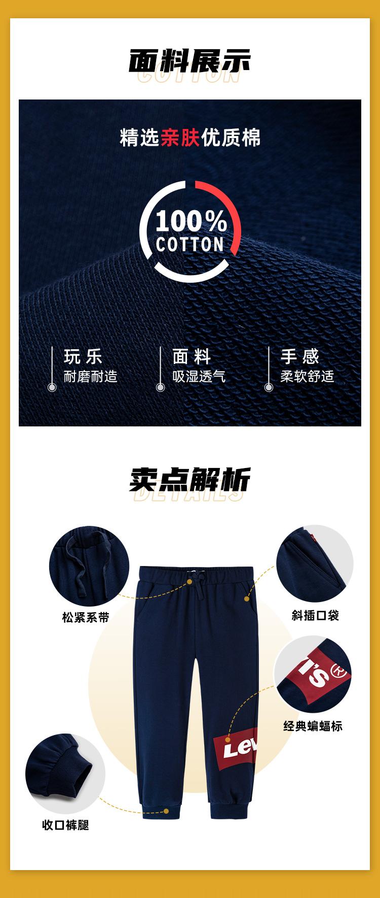 李维斯 儿童 100%纯棉 针织长裤 运动休闲裤 图2
