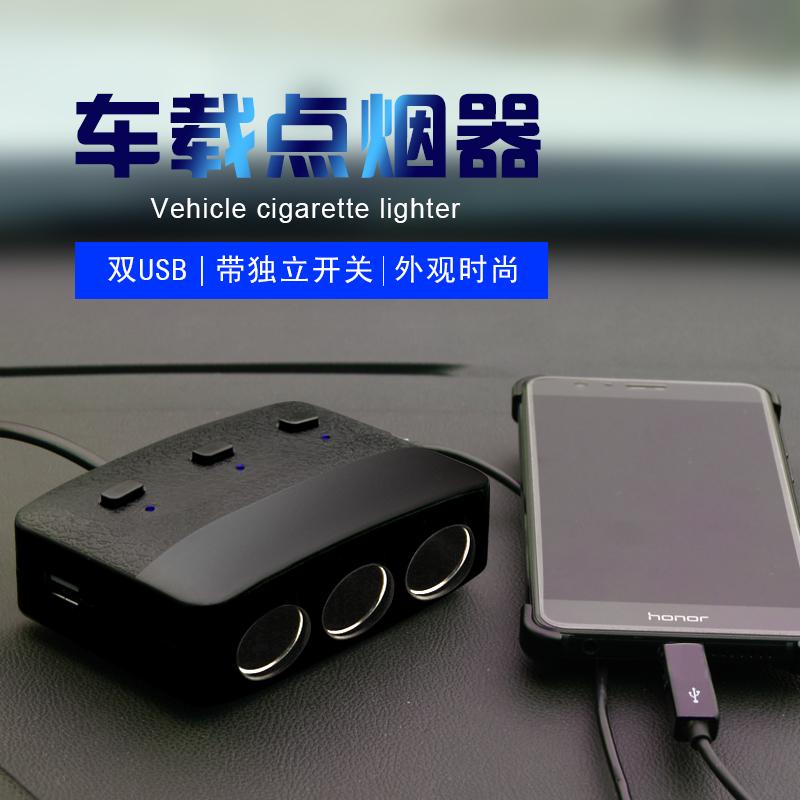 车载充电器一拖三带开关点烟器汽车用一分三电源分配器双USB车充