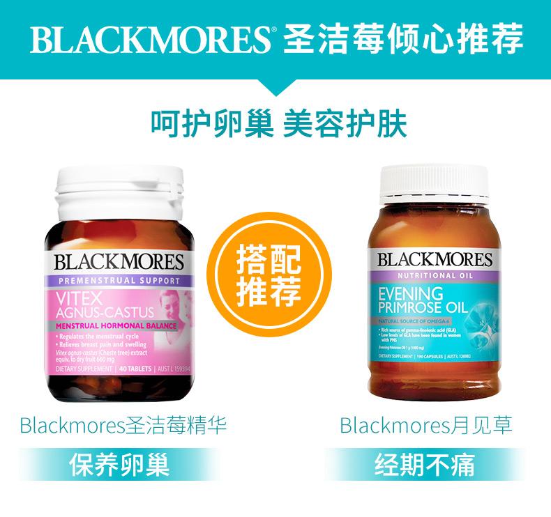 澳洲Blackmores澳佳宝圣洁莓胶囊卵巢保养调理内分泌40粒X3 产品中心 第1张