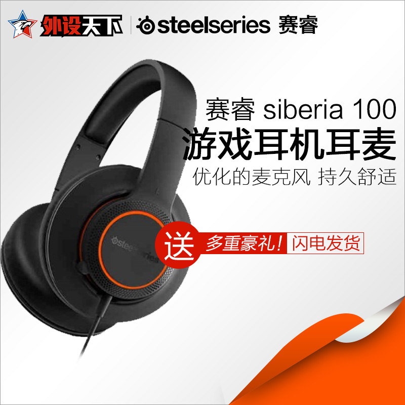 2af4c3999a2 USD 47.69] steelseries siberia 100 raw prism gaming headset official ...