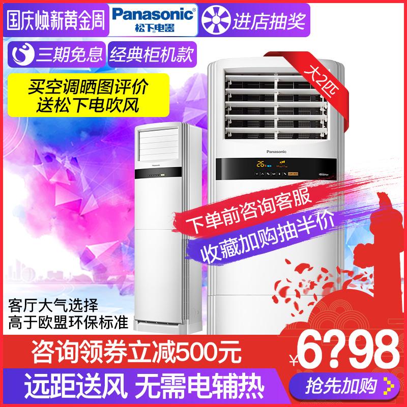 Panasonic-松下 KFR-52LW-BpK1大2匹直流變頻經典立式柜機空調