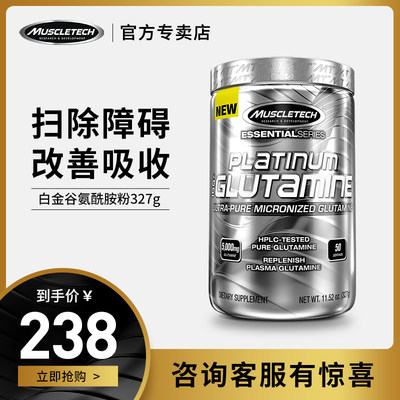 Muscletech muscle technology muscle protein powder glutamine creatine branched chain amino acid collagen