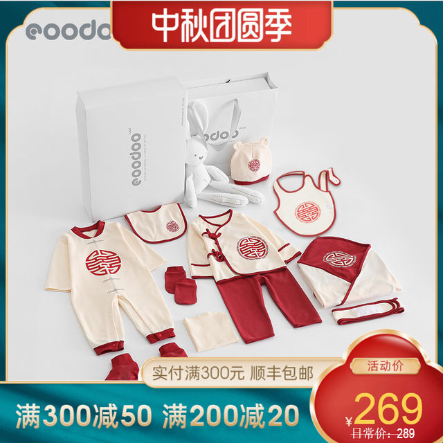 eoodoo Gift Set newborn baby clothes cotton baby full moon Cotton Flax newborn baby products