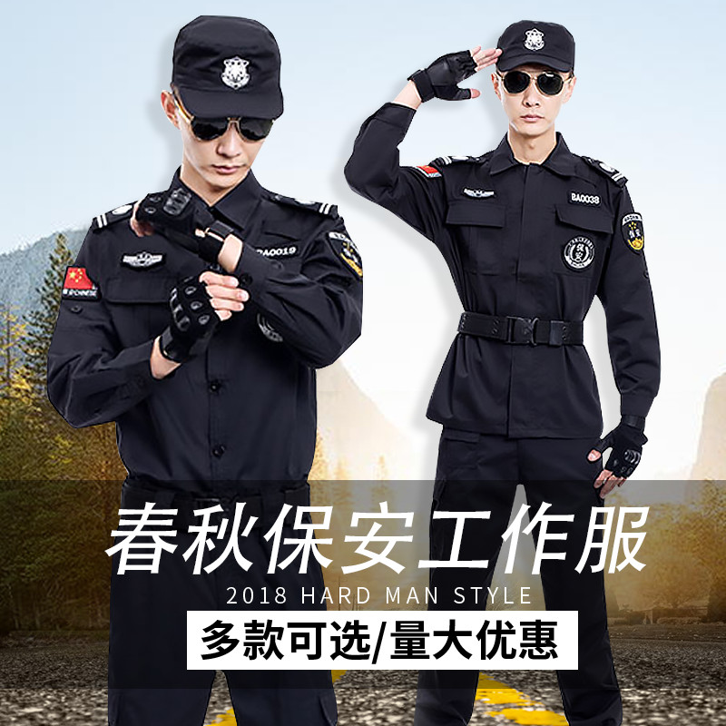 Spring and autumn security clothing suit men's black training clothes long-sleeved training clothes property security workwear uniforms