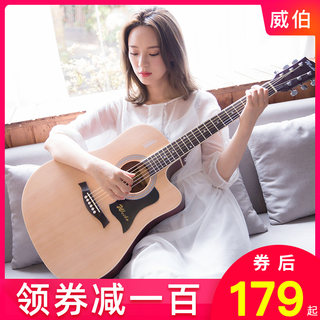 Wilbur veneer folk guitar beginner student female male novice getting started practicing acoustic guitar 40 inch 41 inch instrument