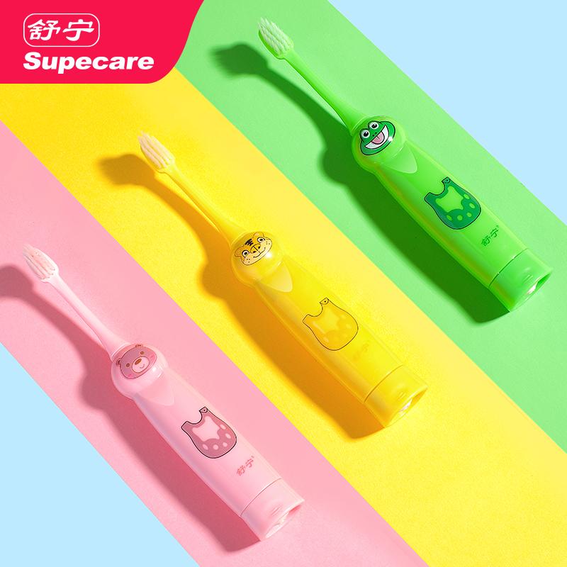 【赠送牙膏】舒宁儿童电动牙刷非充电式卡通自动成人软毛2-3-12岁
