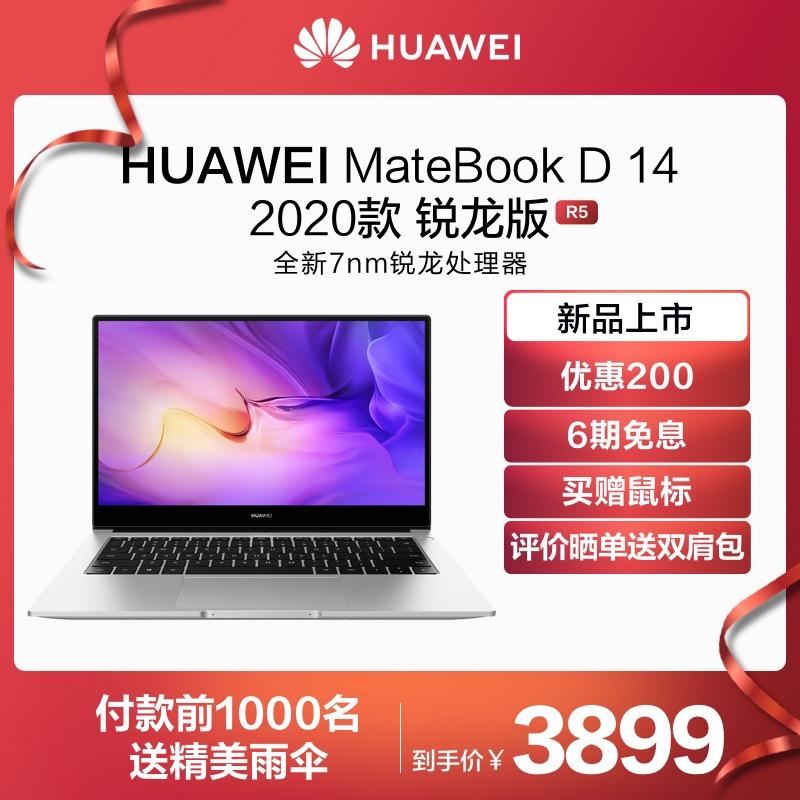 【官方正品】华为/HUAWEI MateBook D 14 2020锐龙版7nm R5+16GB+512GB SSD笔记