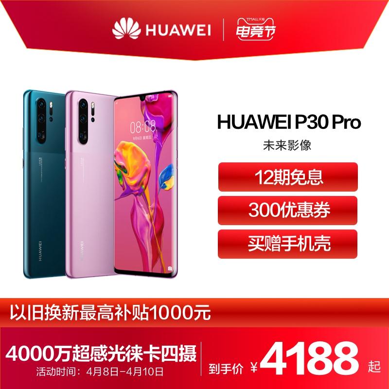 【300优惠券+12期免息】Huawei/华为P30 Pro曲面屏徕卡四摄智能手机p30pro华为官方旗舰店