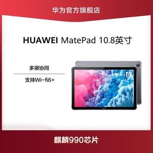 【 официальный новые товары 】 huawei /HUAWEI MatePad 10.8 дюймовый планшетный компьютер флагман чип тень звук развлечения студент новый учить воспитывать изучение игра подлинный wifi