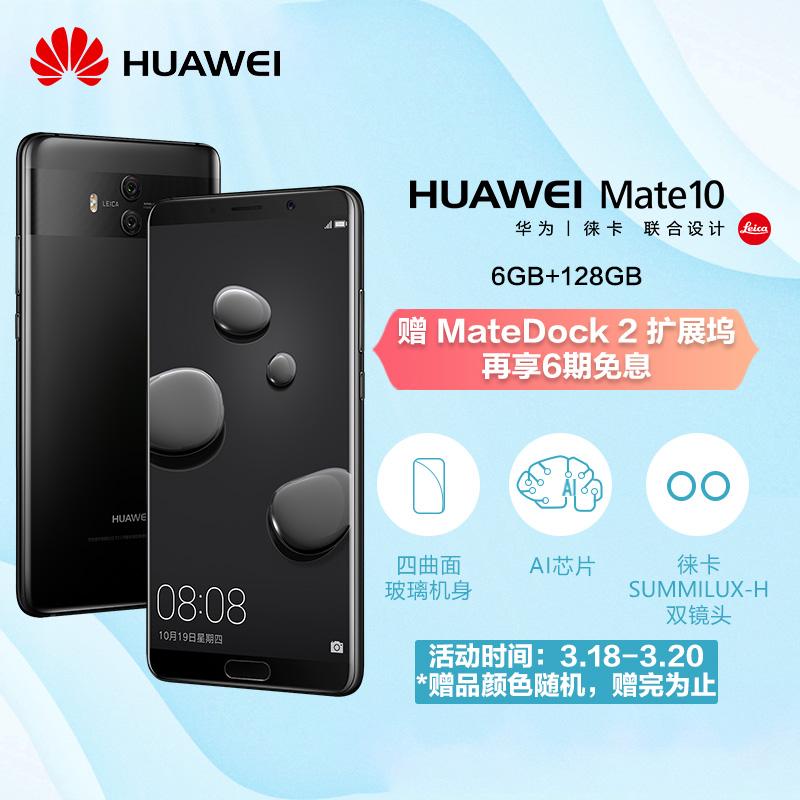 【 наслаждаться 6 период избежать интерес 】Huawei / huawei Mate 10 6G+128G вся сеть через официальная качественная продукция мобильный телефон