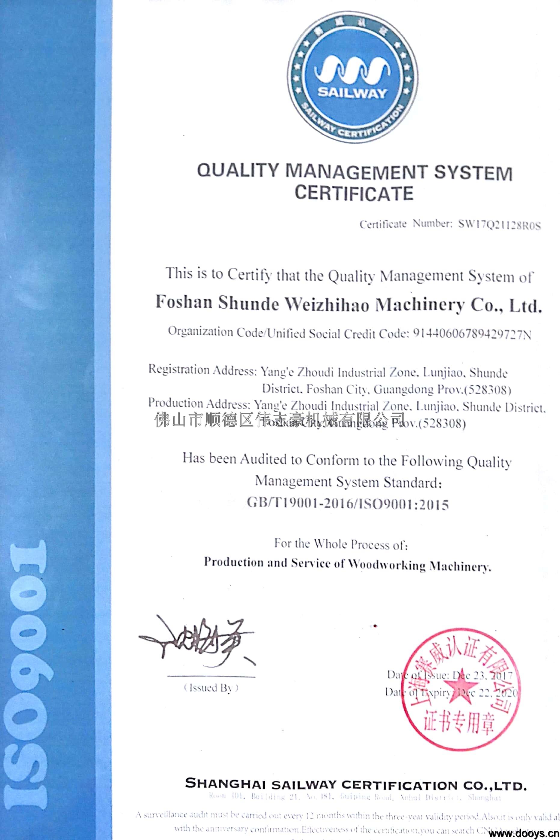 IS9001认证荣誉证书二