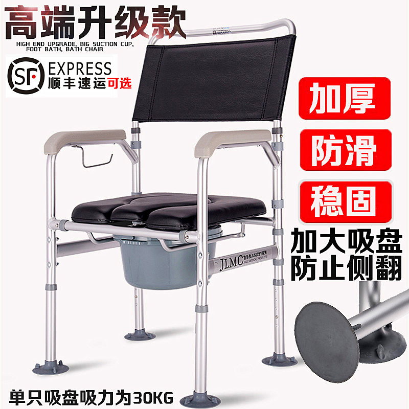 USD 54.10] Elderly Toilet seats commode chairs shower chairs adult ...