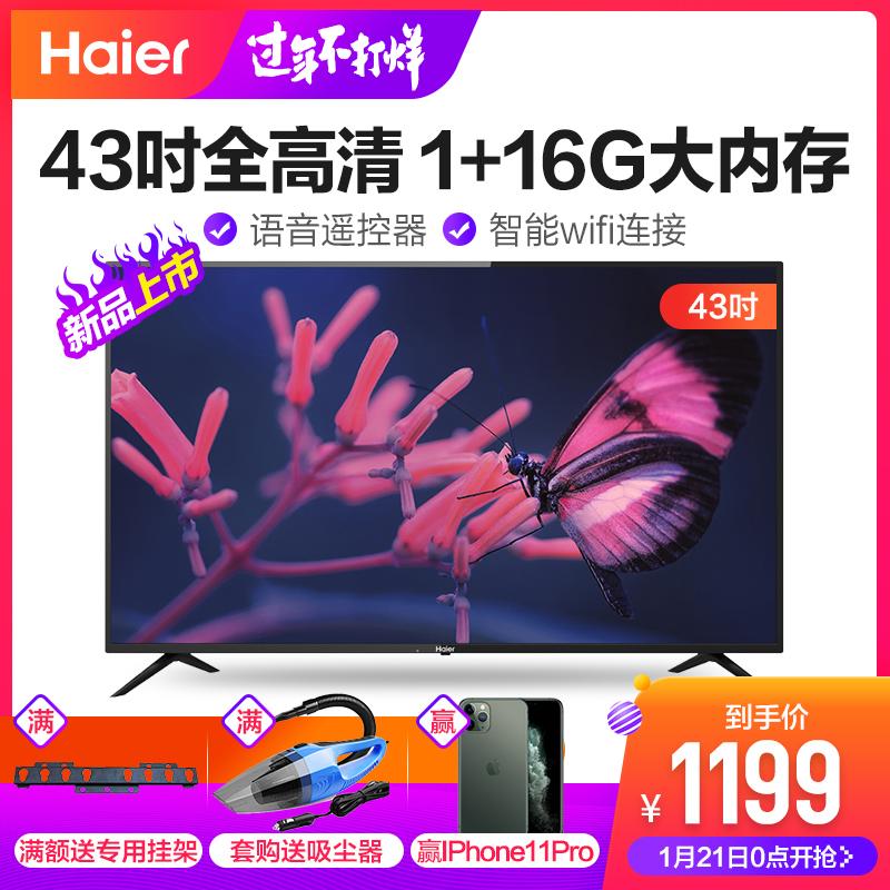 海尔43英寸液晶电视机高清家用智能语音40网络wifi平板 LE43C51