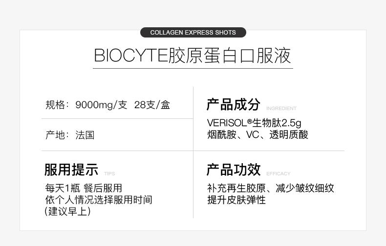 碧维斯biocyte胶原蛋白液态饮 正品进口抗衰美白胶原蛋白肽口服液 ¥659.00 产品中心 第2张