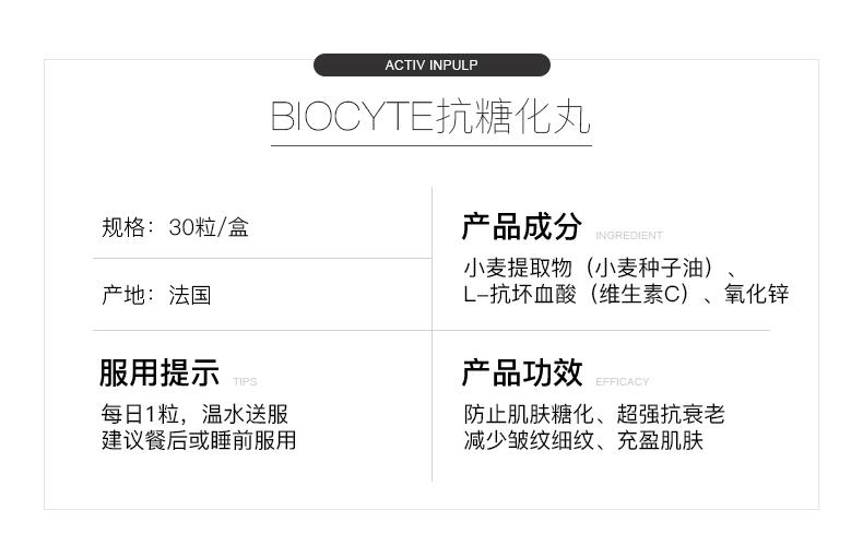 法国Biocyte抗糖丸抗衰老抗糖化口服提拉紧致肌肤30粒进口正品 产品中心 第5张