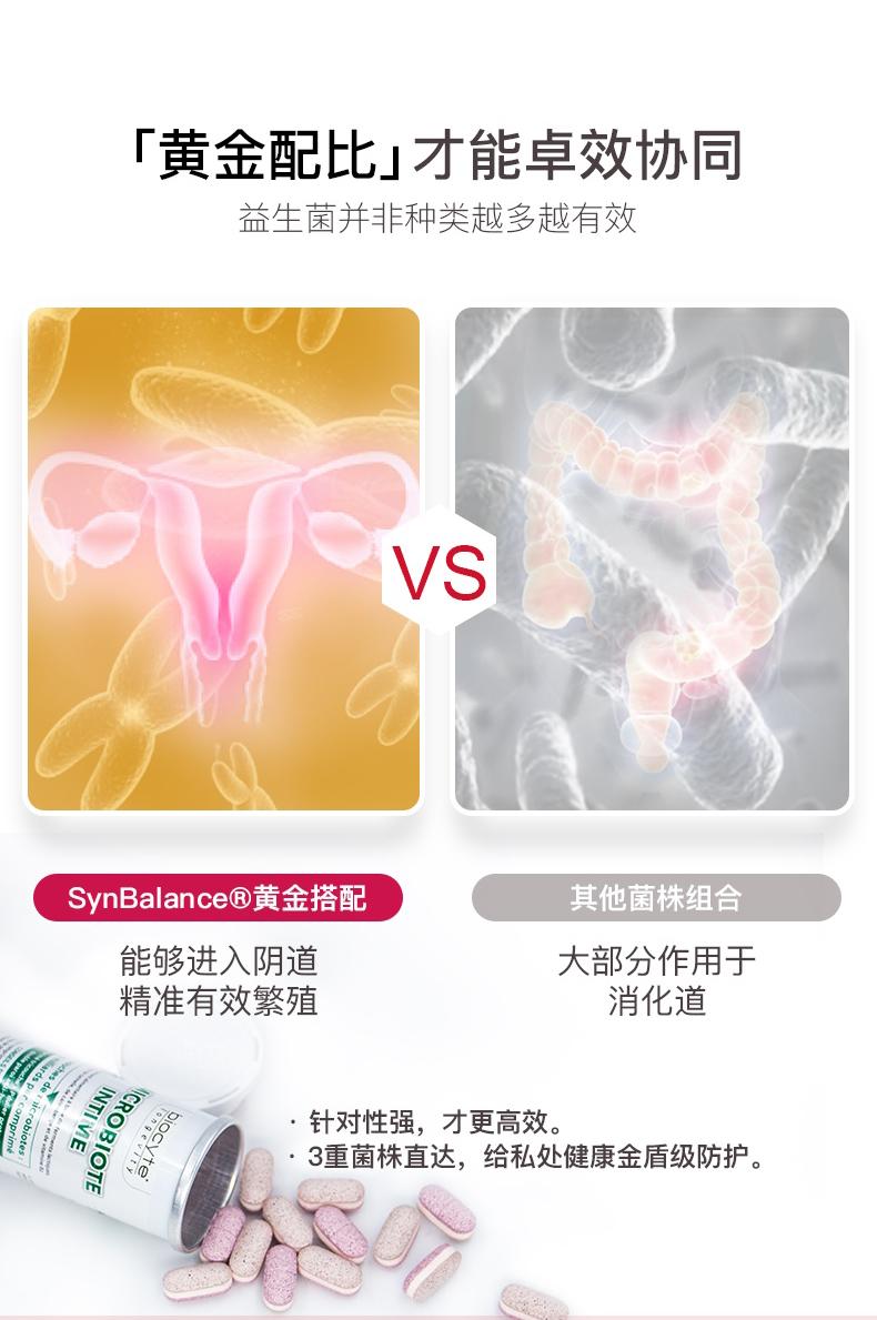 碧维斯biocyte女性益生菌30粒女性妇科调理私处霉菌乳酸杆菌护理 ¥258.00 产品中心 第17张