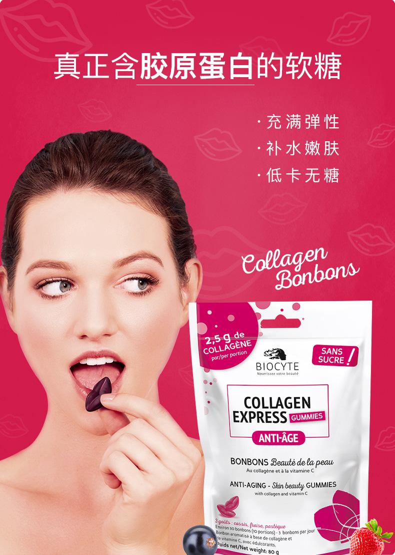 biocyte胶原蛋白水果软糖3袋 美白抗衰收毛孔平细纹进口正品 产品中心 第1张
