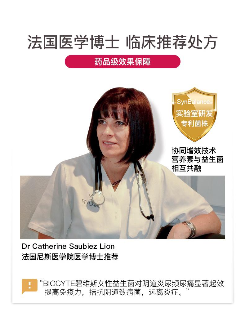 碧维斯biocyte女性益生菌30粒女性妇科调理私处霉菌乳酸杆菌护理 ¥258.00 产品中心 第3张