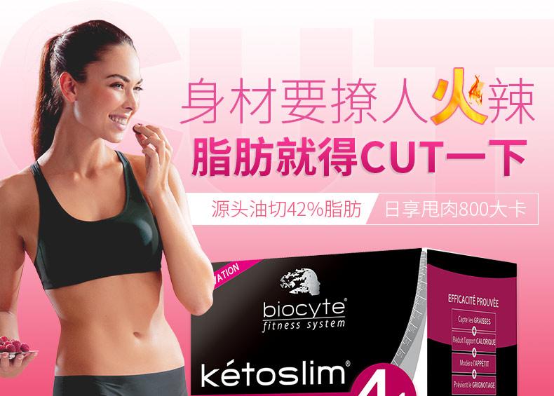 biocyte覆盆子减肥神器减肥瘦身燃脂顽固型抑制食欲减脂产品进口 产品中心 第1张