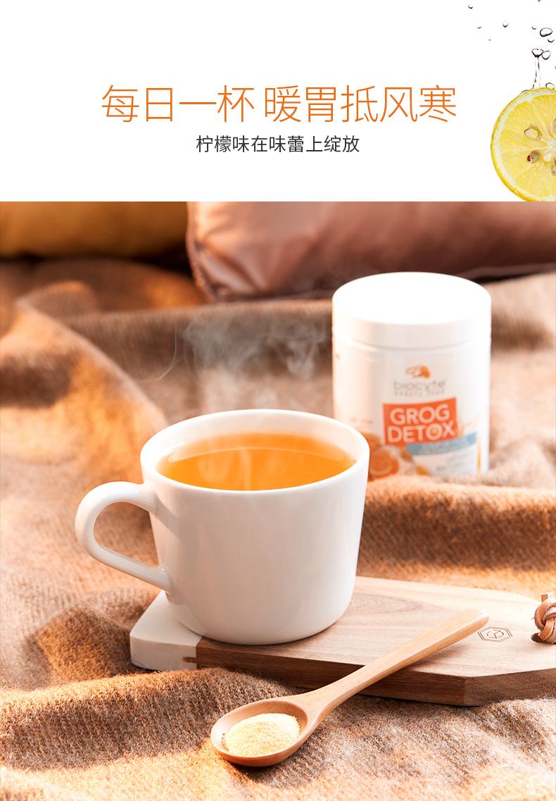 法国Biocyte天然蜂胶姜黄柠檬排毒抗菌热饮提高免疫力正品 ¥188.00 产品中心 第4张