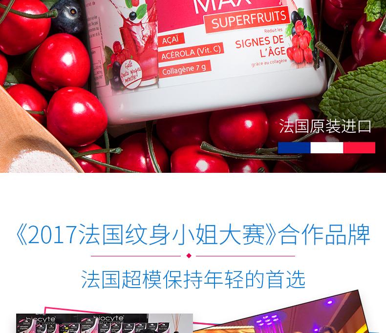 法国biocyte樱桃胶原蛋白肽粉原液口服液提拉紧致补水美白正品 ¥348.00 产品中心 第2张