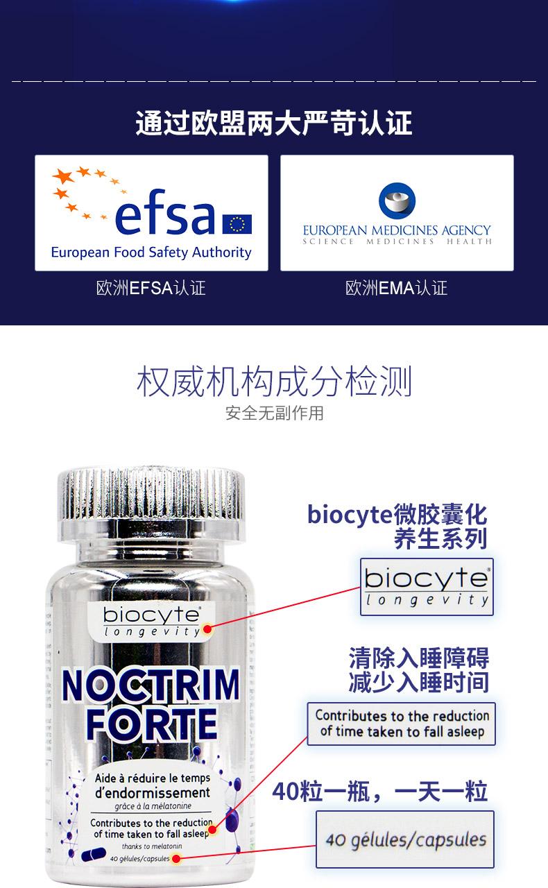 法国Biocyte褪黑素软胶囊改善睡眠快速入睡安神安眠松果体素正品 ¥198.00 产品中心 第9张
