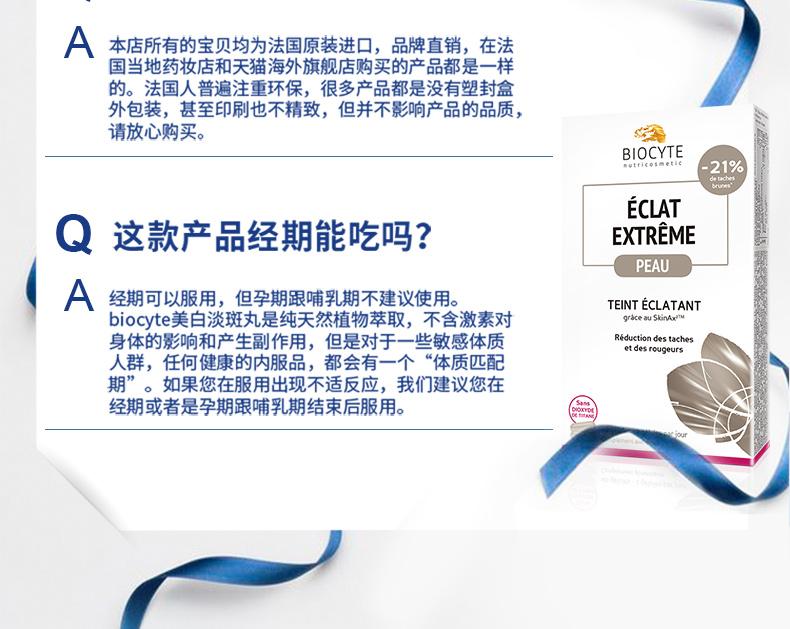 法国Biocyte美白丸全身美白内服脸部去黄淡斑120粒2个月进口正品 产品中心 第18张